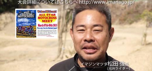 【3/8 沖縄開催!】NAGO ALL STAR MOTOCROSS in Okinawa 告知ビデオ