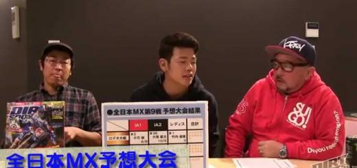 【ダートスポーツ誌発ビデオ】全日本モトクロス2015 第10戦予想大会