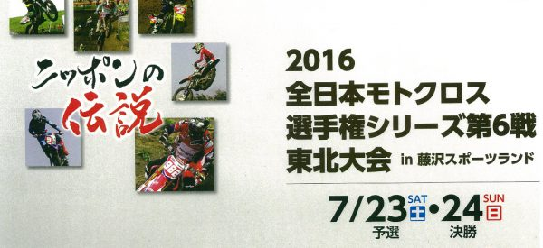 sr160722fujisawa