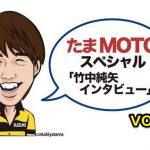 「たまMOTO」特別編|竹中純矢選手スペシャルインタビュー(vol. 1)