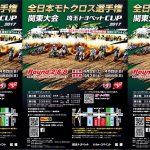 正式リザルト&関連リンクまとめ|2017 全日本モトクロス選手権 第2戦 関東大会 オフロードヴィレッジ
