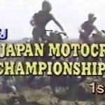 ビンテージモトビデオ|1986 全日本モトクロス選手権 開幕戦 セーフティーパーク埼玉