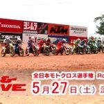 TV中継フルビデオ|2017 全日本モトクロス選手権 第3戦 中国大会 世羅グリーンパーク弘楽園