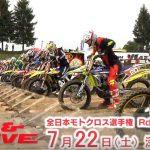 TV中継フルビデオ|2017 全日本モトクロス選手権 第5戦 東北大会 藤沢スポーツランド