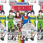 事前情報|2018 全日本モトクロス選手権 第2戦 関東大会 オフロードヴィレッジ