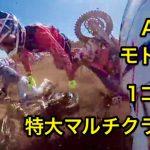 AMAモトクロス事件簿|スタート1コーナー「超特大」マルチクラッシュ一部始終ビデオ