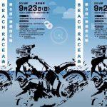 2018年大会開催決定|「神栖市2輪ビーチレース大会」9月23日(日) 開催