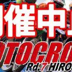 モトゴシップ|2018 全日本モトクロス選手権 第7戦 中国大会 開催中止