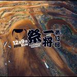 SNOWCRABfilms 発|第13回 2018「一将祭」オフィシャルビデオ公開