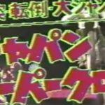 クラシックモトビデオ|1982「第1回」ジャパンスーパークロス@後楽園スタジアム