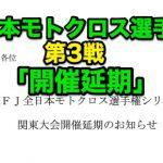 モトゴシップ|「開催延期決定」2020 全日本モトクロス選手権 第3戦 関東大会