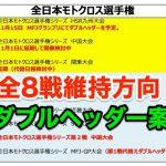 モトゴシップ|「ダブルヘッダー案」2020 全日本モトクロス選手権 新日程(仮)