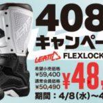 第2弾登場|ウエストウッド「408の日キャンペーン」お買い得「LEATT」新作ブーツ