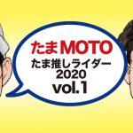たまモト|2020 全日本モトクロス注目ライダー「たま推し」vol. 1