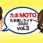 たまモト|2020 全日本モトクロス注目ライダー「たま推し」vol. 3